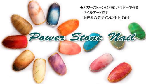 Power Stone Nail